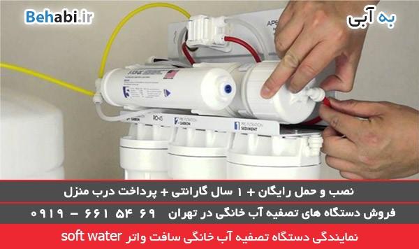 هواگیری دستگاه تصفیه آب خانگی در نمایندگی دستگاه تصفیه آب سافت واتر