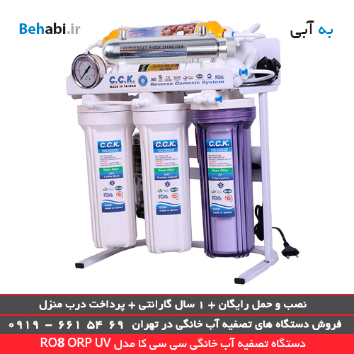 RO8-ORP-UV دستگاه تصفیه آب سی سی کا cck