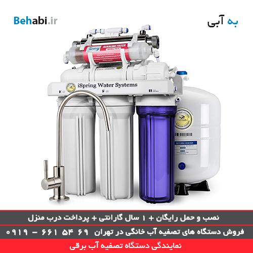 خدمات نمایندگی تصفیه آب برقی