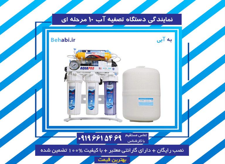خدمات نمایندگی دستگاه تصفیه آب ده مرحله ای
