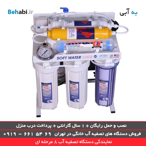 خدمات نمایندگی دستگاه تصفیه آب 8 مرحله ای