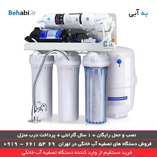 خرید مستقیم از وارد کننده دستگاه تصفیه آب خانگی