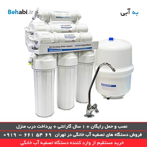 دستگاه تصفیه آب اصلی