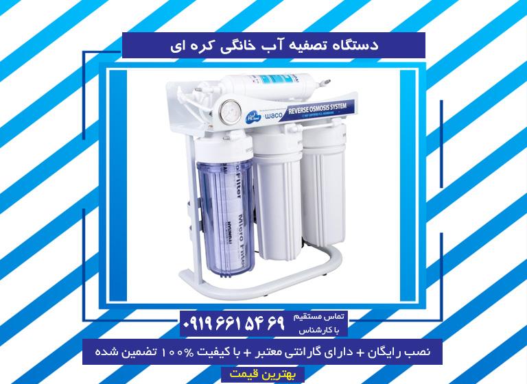 دستگاه تصفیه آب خانگی کره ای