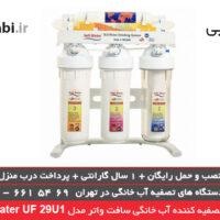 دستگاه تصفیه کننده آب خانگی سافت واتر مدل Soft Water UF 29U1