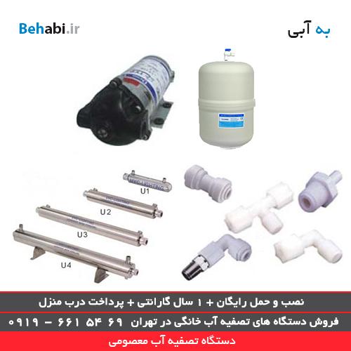 قطعات جانبی دستگاه تصفیه آب خانگی
