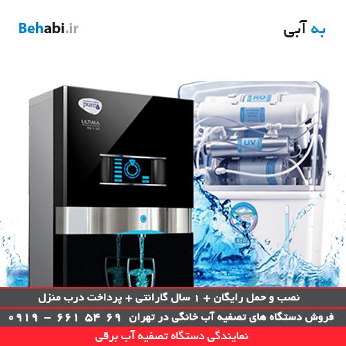 نمایندگی دستگاه تصفیه آب برقی