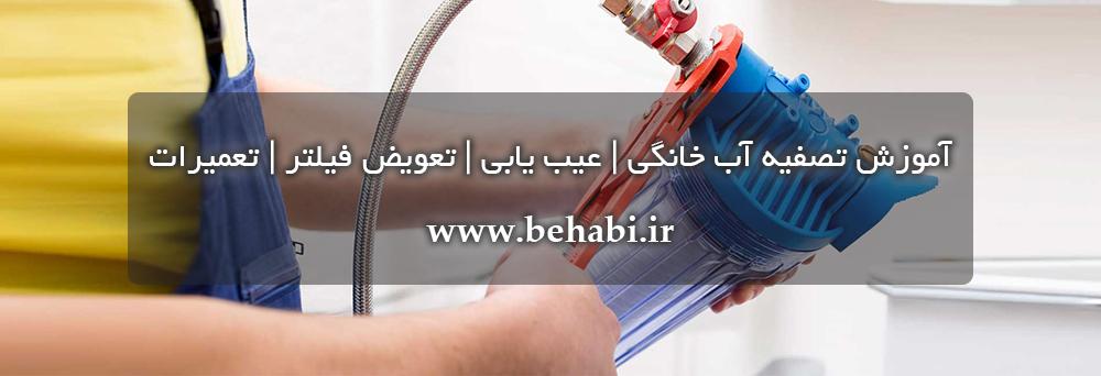 آموزش تصفیه آب خانگی