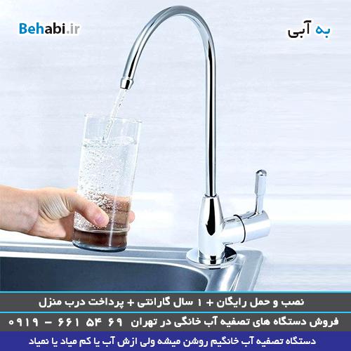 دستگاه تصفیه آب، آب کم میده