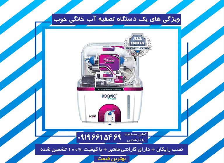 دستگاه تصفیه آب خانگی اصلی