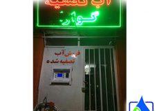 طراحی و ساخت دستگاه تصفیه آب صنعتی زنجان
