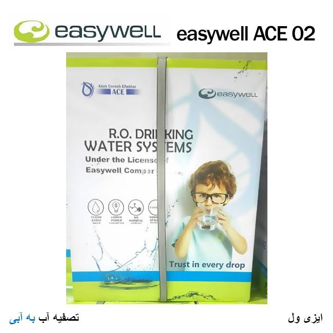 دستگاه تصفیه آب easywell ACE 02