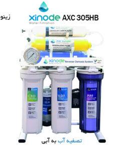 دستگاه تصفیه آب زینود مدل Xinode AXC 305HB