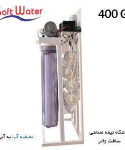 تصفیه آب نیمه صنعتی سافت واتر 400 گالن