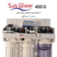دستگاه تصفیه آب نیمه صنعتی سافت واتر