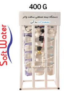 تصفیه کننده آب نیمه صنعتی