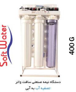 تصفیه آب سافت واتر نیمه صنعتی
