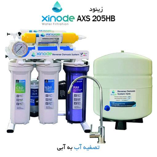 دستگاه تصفیه آب زینود مدل Xinode AXS 205HB