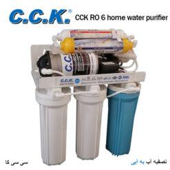 دستگاه تصفیه آب خانگی سی سی کا مدل RO 6