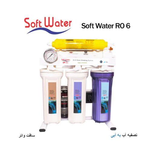 سافت واتر مدل Soft Water RO 6