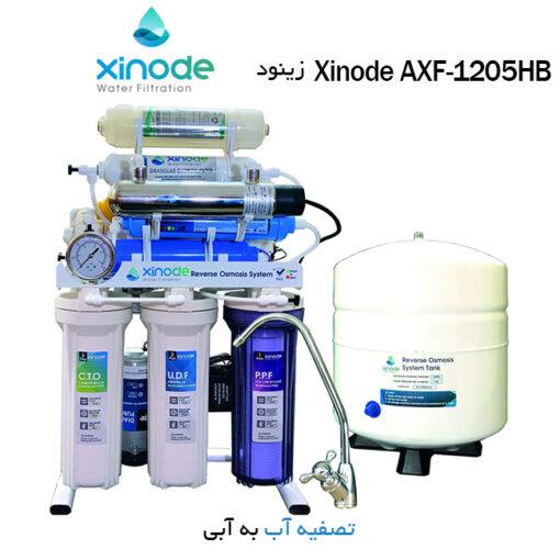 خرید تصفیه آب زینود AXF 1205HB