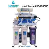 تصفیه کننده آب خانگی AXF-1205HB