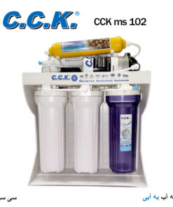دستگاه تصفیه آب خانگی سی سی کا ms 102