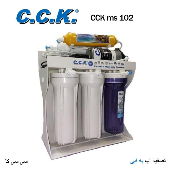 دستگاه تصفیه آب سی سی کا مدل CCK ms 102