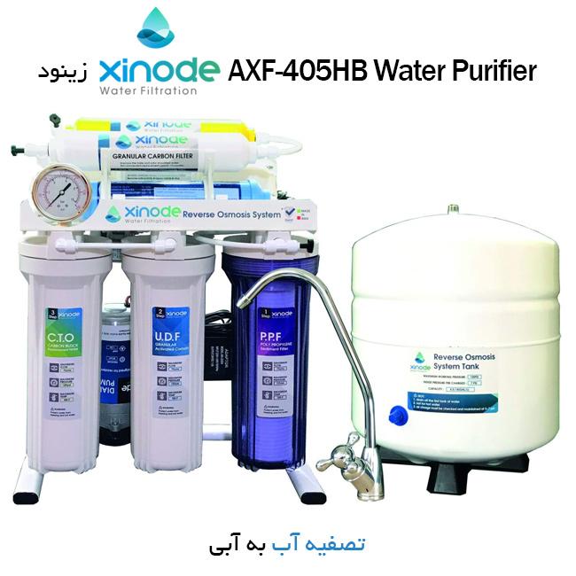 دستگاه تصفیه آب زینود AXF405HB