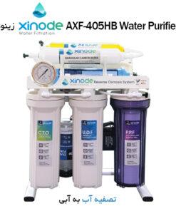 خرید تصفیه آب Xinode AXF405HB