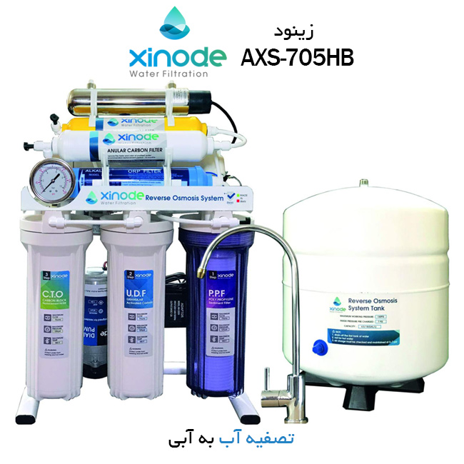 تصفیه آب مدل AXS-705HB