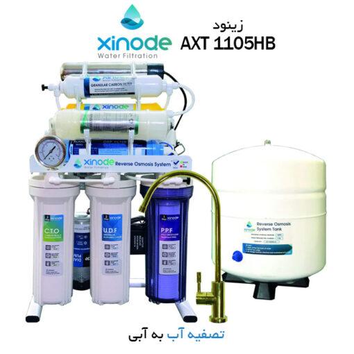 Xinode AXT-1105HB Water Purifier