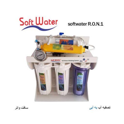 دستگاه تصفیه آب سافت واتر مدل softwater R.O.N.1