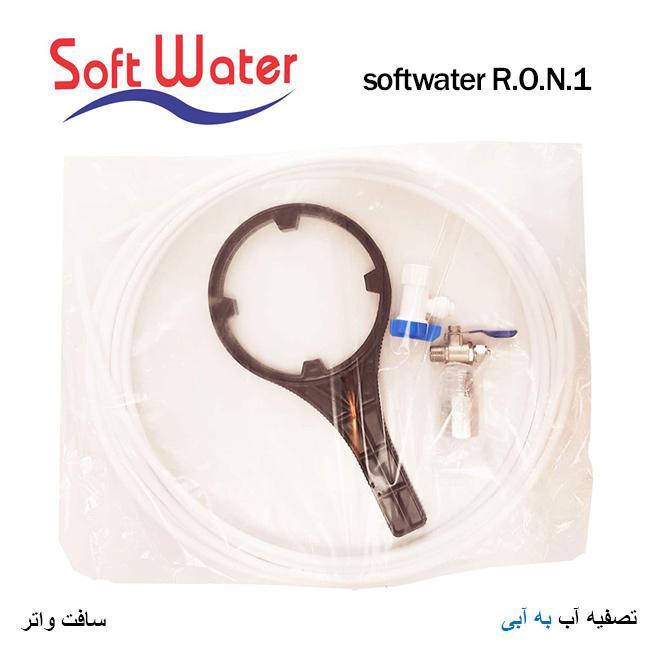 لوازم جانبی softwater R.O.N.1
