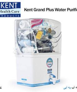 تصفیه آب کنت مدل Grand Plus