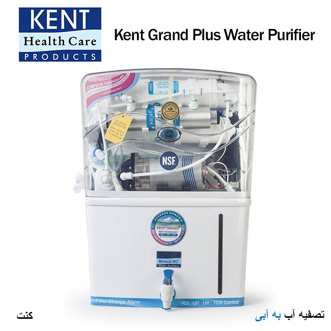 دستگاه تصفیه آب کنت مدل Grand Plus