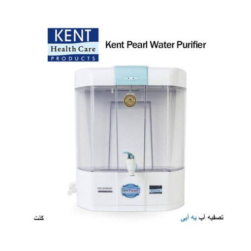 دستگاه تصفیه آب کنت مدل Kent Pearl