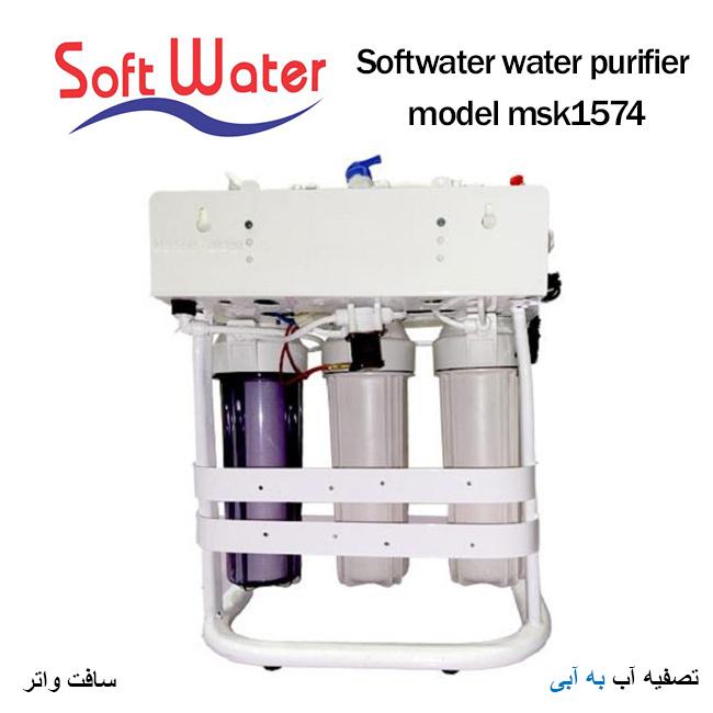 خرید تصفیه آب سافت واتر مدل msk1574