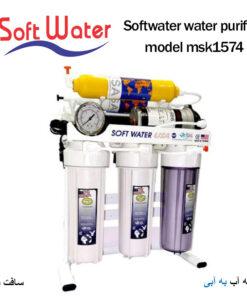 دستگاه تصفیه آب سافت واتر مدل msk1574