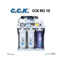دستگاه تصفیه آب سی سی کا مدل CCK RO 10