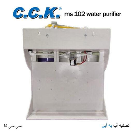دستگاه تصفیه آب سی سی کا مدل ms 102