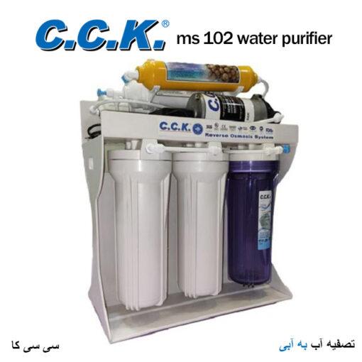 دستگاه تصفیه آب CCK ms 102