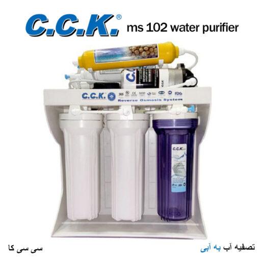 دستگاه تصفیه آب خانگی سی سی کا مدل ms 102