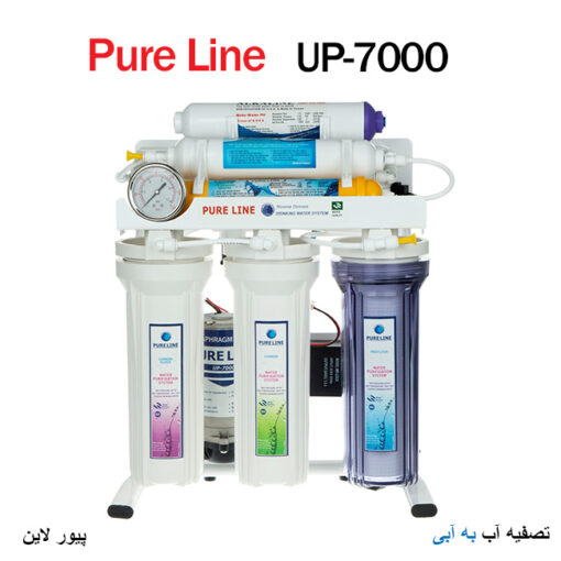 دستگاه تصفیه آب خانگی پیور لاین Pure Line UP-7000
