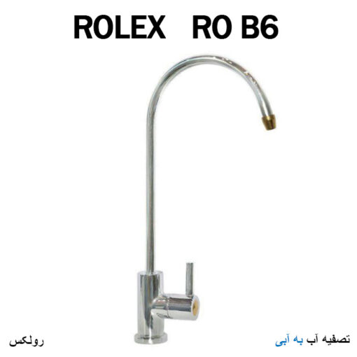 شیر سینک تصفیه آب رولکس مدل ROLEX RO B6