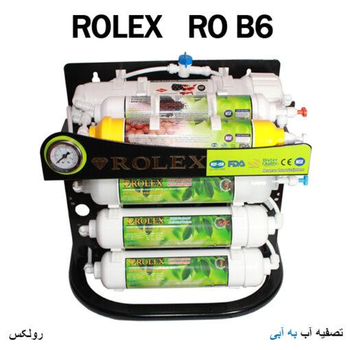 دستگاه تصفیه آب خانگی رولکس مدل ROLEX RO B6