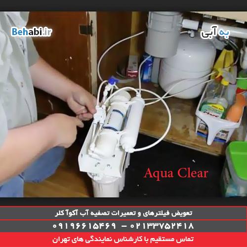تعویض فیلترهای و تعمیرات تصفیه آب آکوآ کلر