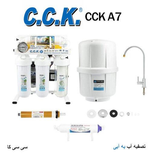 تصفیه آب سی سی کا مدل CCK A7
