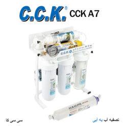 دستگاه تصفیه آب خانگی سی سی کا مدل CCK A7