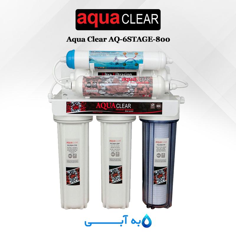 تصفیه آب آکوا کلیر مدل Aqua Clear AQ-6STAGE-800